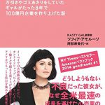 【書評】GIRLS BOSS
